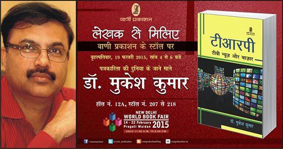 विश्व पुस्तक मेला में वरिष्ठ पत्रकार मुकेश कुमार की 'टीआरपी'