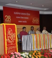 राजकमल प्रकाशन ने मनाया अपना 66वां स्थापना दिवस,रवीश हुए सम्मानित