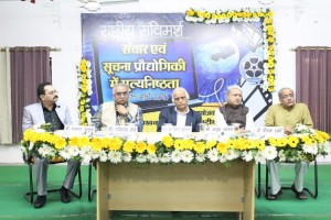 Two-day national symposium on 'Values in communication