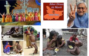 """माल महाराज का मिर्जा खेले होली"" : बिहार दिवस"