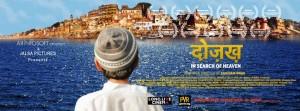 पत्रकार ज़ैग़म इमाम की फिल्म 'दोज़ख़ इन सर्च ऑफ़ हेवेन' 20 मार्च को रिलीज होगी