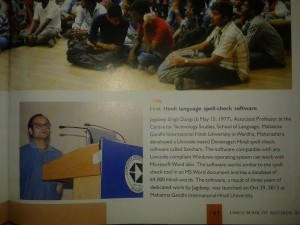 लिम्का बुक ऑफ़ रिकॉर्डस में महात्मा गांधी अंतरराष्ट्रीय हिंदी विश्वविद्यालय के प्रो.दांगी का नाम