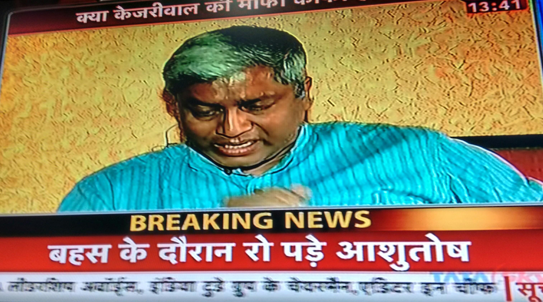 ashutosh aam aadmi party