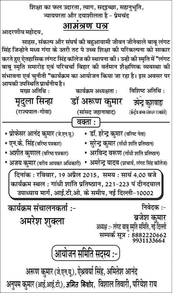 दिल्ली में 19 अप्रैल को लंगट बाबू स्मृति व्याख्यान-आमंत्रण