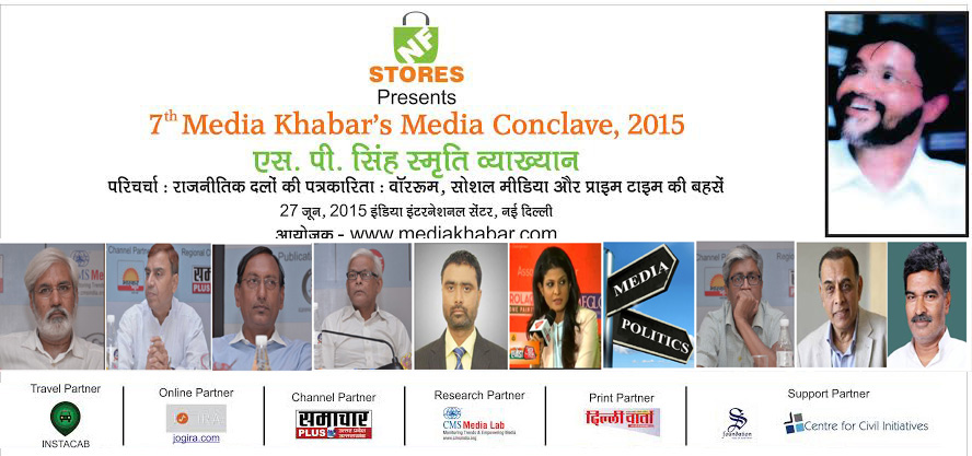 7th MEDIA KHABAR'S MEDIA CONCLAVE  & S P SINGH MEMORIAL LECTURE