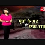 न्यूज़ चैनलों पर भूत का साया