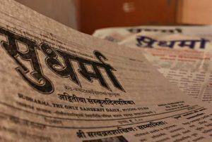 संस्कृत अखबार सुधर्मा