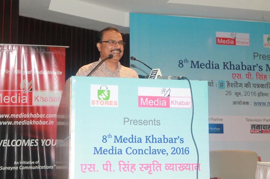 मीडिया खबर के कॉन्क्लेव में डॉ.मुकेश कुमार हैशटैग पत्रकारिता पर अपनी बात रखते