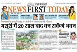 अखबार हिंदी में और नाम अंग्रेजी में