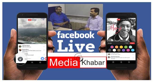 फेसबुक लाइव से बदल जायेगी ख़बरों की दुनिया