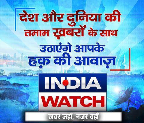 इंडिया वॉच