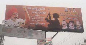भाजपा के पोस्टर पर सैनिक