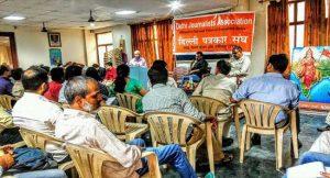 पत्रकारों के अधिकार दिल्ली पत्रकार संघ का सेमिनार