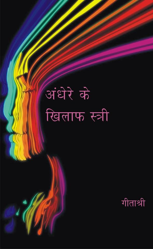 geetasri-new-book-cover
