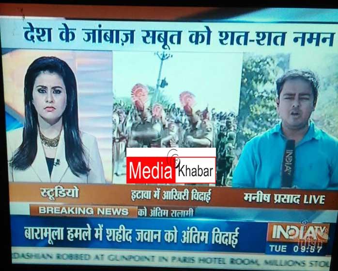 इंडिया टीवी पर सपूत की जगह सबूत