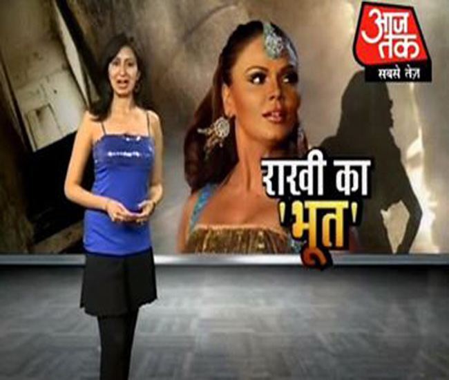 rakhi ka bhoot