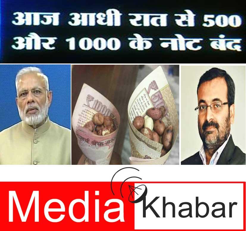 modi-anuranjan-blackmail