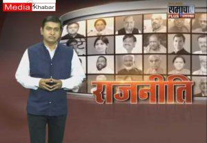 समाचार प्लस पर नया शो राजनीति