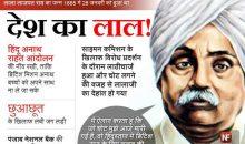 भाजपा खुद को राष्ट्रवादी कहता है,लेकिन इतिहास उससे सहमत नहीं
