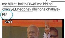 क्या भाजपा को अपनी जीत का भरोसा नहीं रहा?