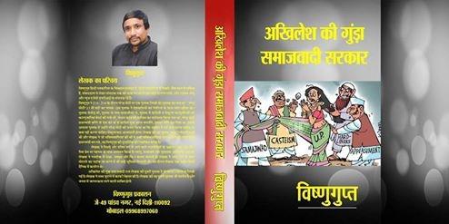 सपा के भ्रष्टाचार की पोल खोलती विष्णुगुप्त की पुस्तक ''अखिलेश की गुंडा समाजवादी सरकार''