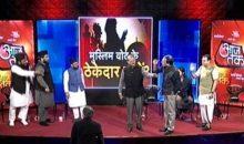 हिंदू-मुसलमानों के बीच नफरत फैला रहा है AajTak