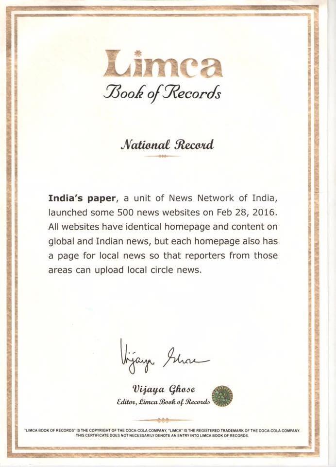 इंडियाज पेपर डॉट कॉम' का नाम 'लिम्का बुक ऑफ रिकॉर्ड्स' में दर्ज