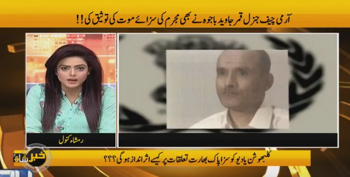 KULBHUSHAN JADHAV COVERAGE BY PAKISTANI MEDIA
