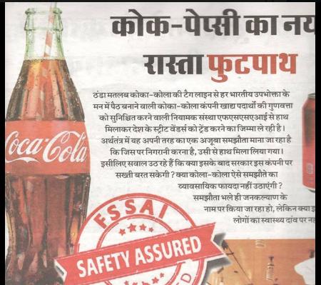 story on coke