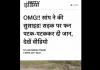 ndtv snake sucide story