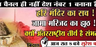 suresh chavhanke sudarshan channel