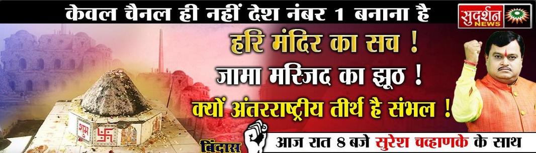 Suresh Chavhanke, sudarshan news