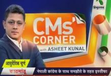 Ahseet Kunal, Political Editor, Zee Hindustan