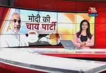 pm modi tea party for journalists