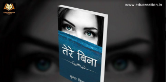 tere bina kumar nishant book