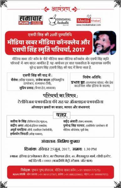 sp singh ki yaad poster