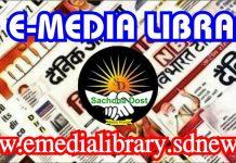 sd e media library