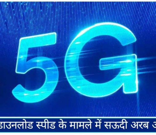 5G speed in saudi arab