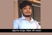 Brahmannad Rajput journalist