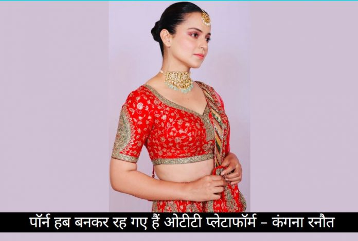Kangana Ranaut streaming plateform
