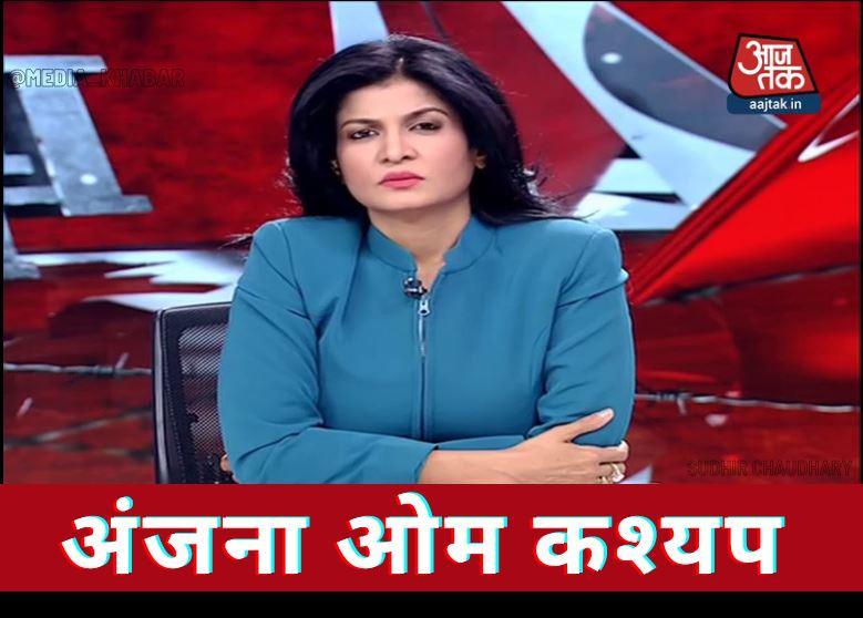 anjana om kashyap news anchor