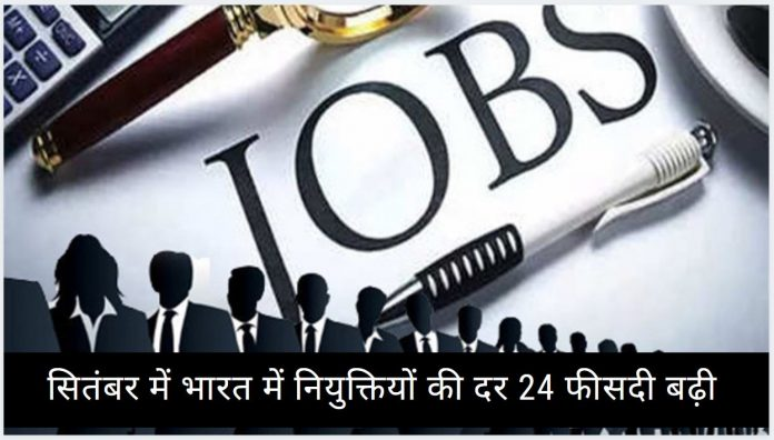 job appointments in india