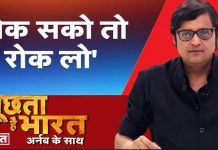 arnab goswami news anchor