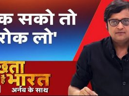 arnab goswami news anchor