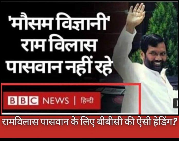 bbc heading ramvilas paswan