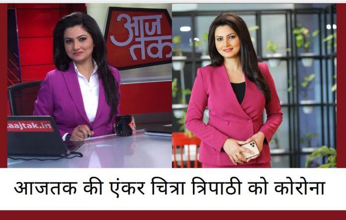 chitra tripathi, news anchor, aajtak