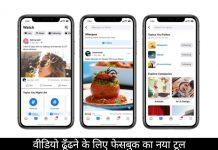 facebook video feature
