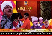lal rekha serial for dd
