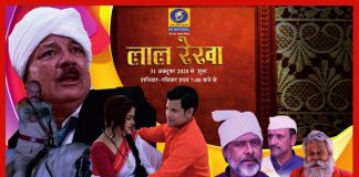 lal rekha serial for dd