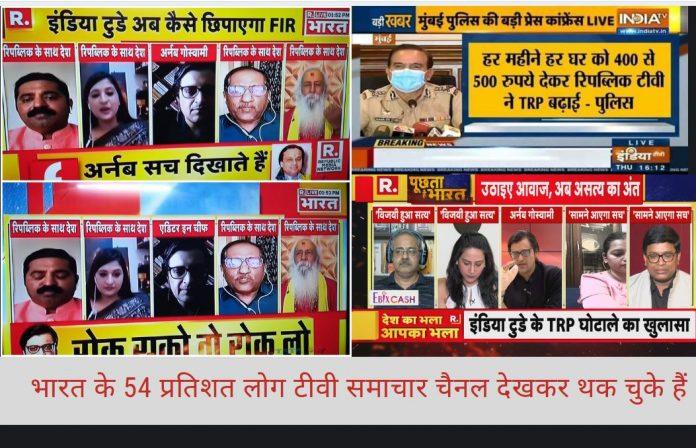 news channels trp tamasha